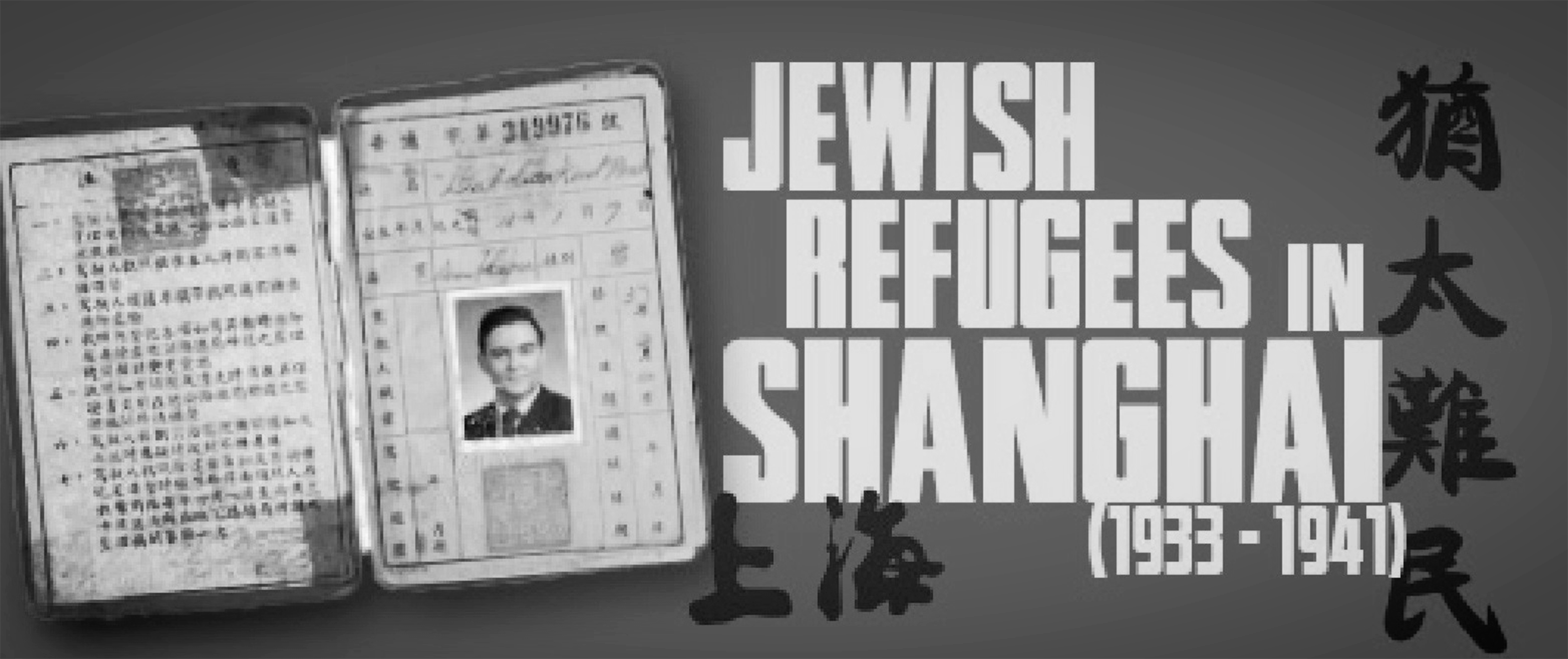 Jews in Shanghai